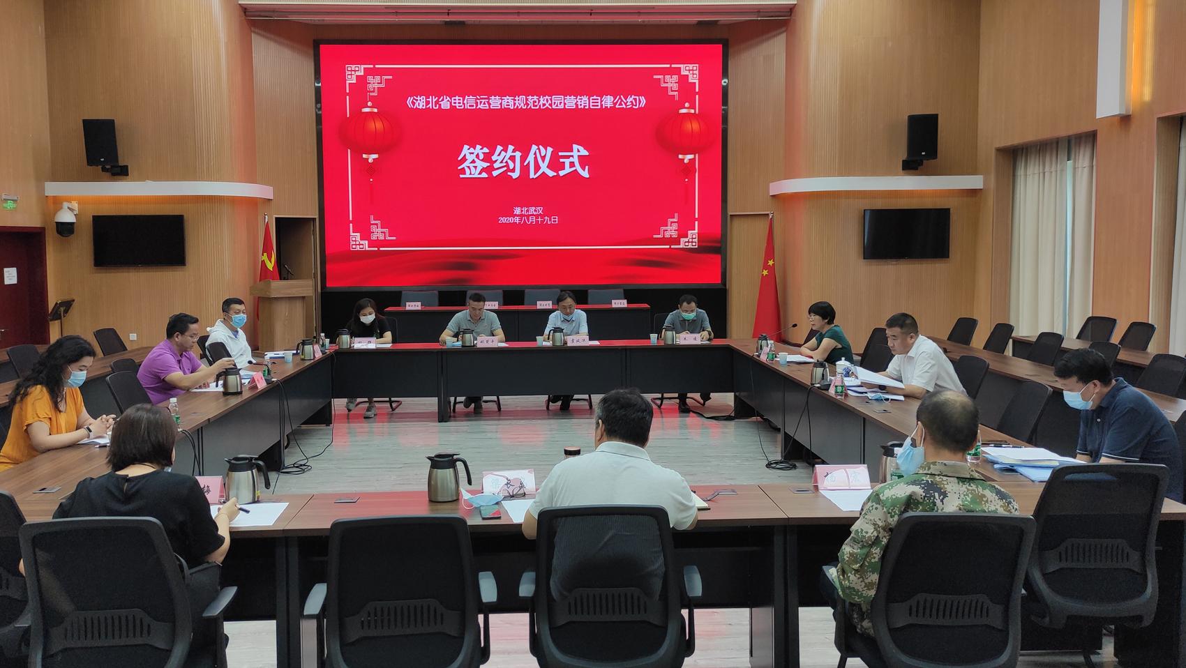 协会与电信运营商签署《湖北省电信运营商规范校园营销行为自律公约》