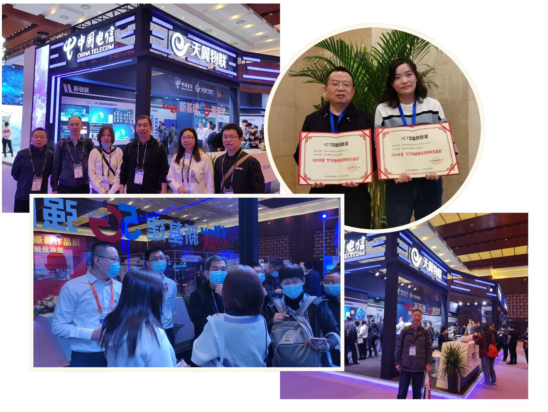 组织会员单位参加信息通信业发展高层论坛及国际信息通信展览会