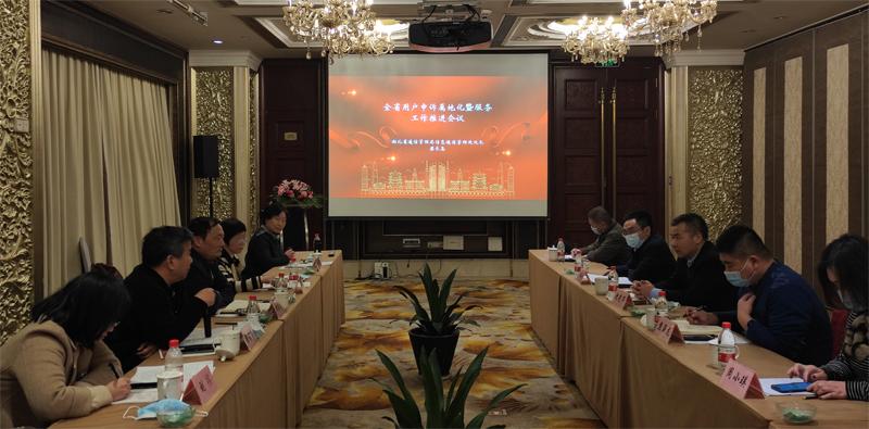 协会召开省通信行业客户服务工作座谈会