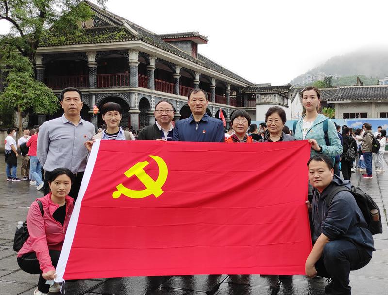 协会党支部组织开展遵义红色教育活动