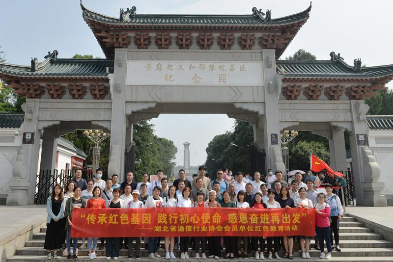 协会组织会员单位开展红色教育活动
