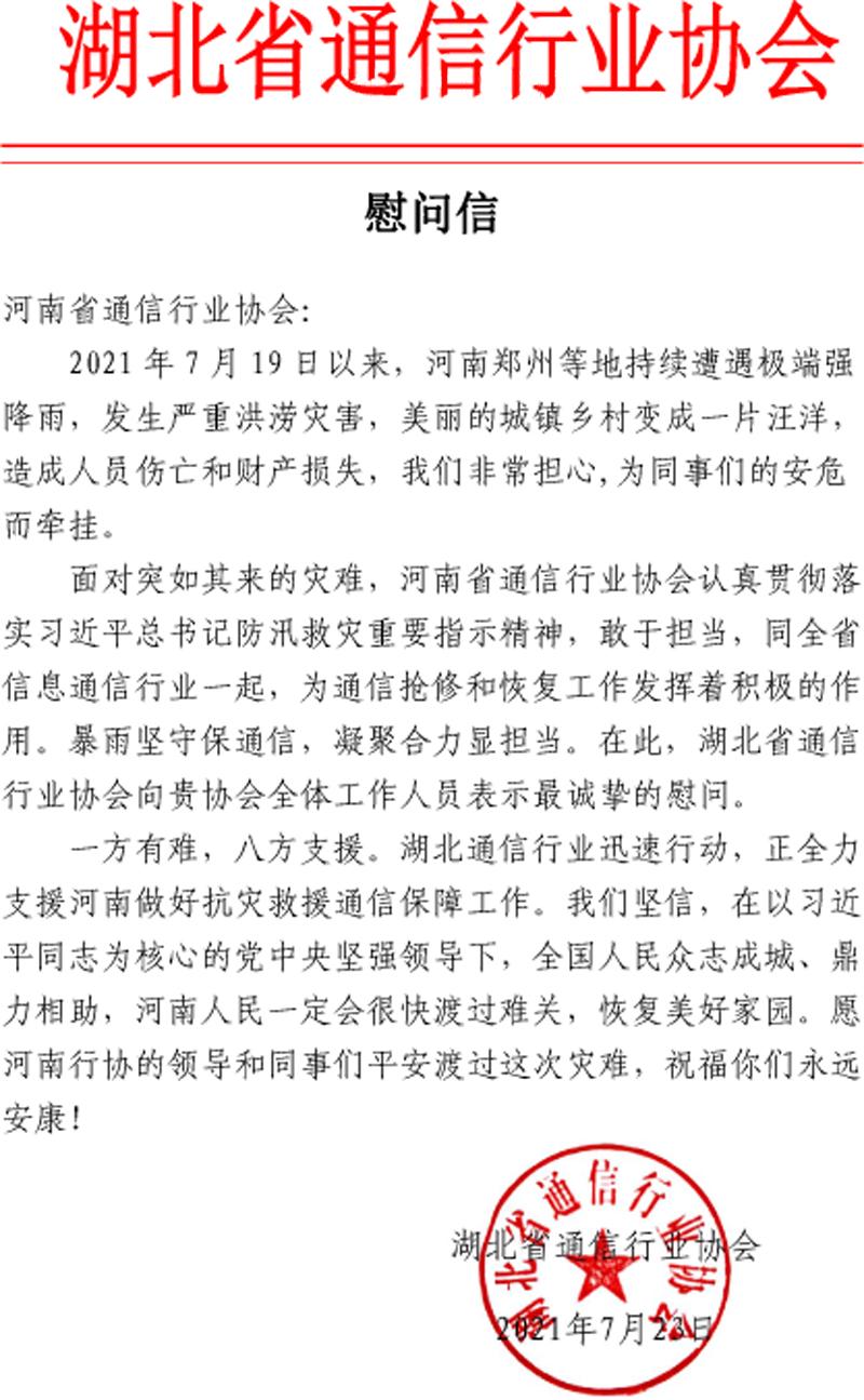 协会向河南省通信行业协会致慰问信
